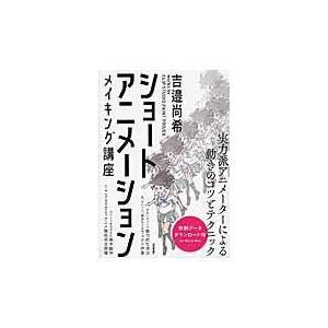 ショートアニメーションメイキング講座/吉邉尚希