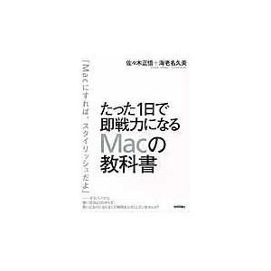たった1日で即戦力になるMacの教科書/佐々木正悟