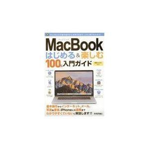 MacBookはじめる&楽しむ100%入門ガイド/小原裕太