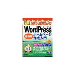 今すぐ使えるかんたんWordPressホームページ作成入門/西真由