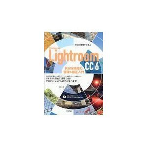 Photoshop Lightroom  CC/6 RAW現像と管理&補正入/小城崇史