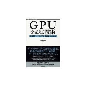 出版社名:技術評論社 著者名:Hisa Ando シリーズ名:WEB+DB PRESS plus 発...