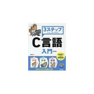 3ステップでしっかり学ぶC言語入門 改訂2版/朝井淳