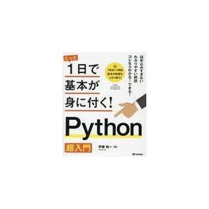 Python超入門/伊藤裕一(プログラミの関連商品5
