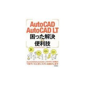 AutoCAD/AutoCAD LT困った解決&便利技/稲葉幸行