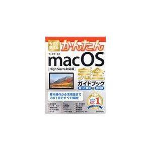 今すぐ使えるかんたんmac OS完全ガイドブック/技術評論社編集部