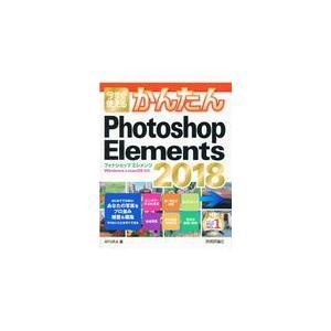 今すぐ使えるかんたんPhotoshop Elements 2018/AYURA|honyaclubbook