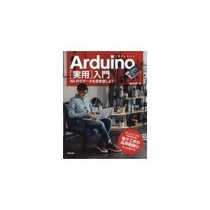 Arduino[実用]入門/福田和宏|Honya Club.com PayPayモール店