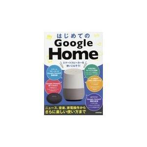 はじめてのGoogle Home/ケイズプロダクション