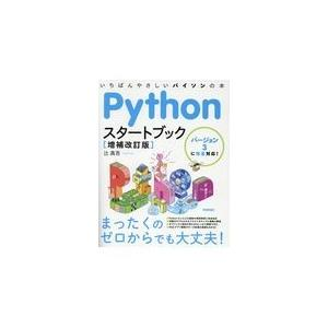 Pythonスタートブック 増補改訂版/辻真吾