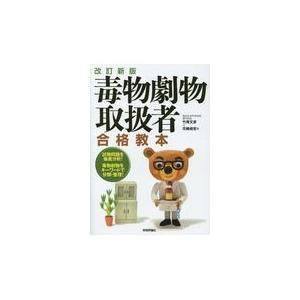 毒物劇物取扱者合格教本 改訂新版/竹尾文彦|honyaclubbook
