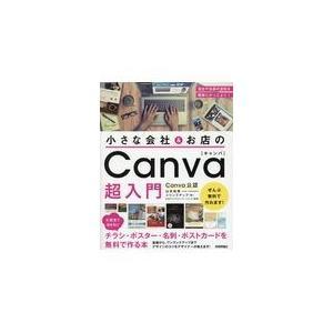 小さな会社&お店のCanva超入門/山本和泉