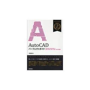 AutoCADパーフェクトガイド/芳賀百合