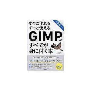 すぐに作れるずっと使えるGIMPのすべてが身に付く本/土屋徳子|honyaclubbook