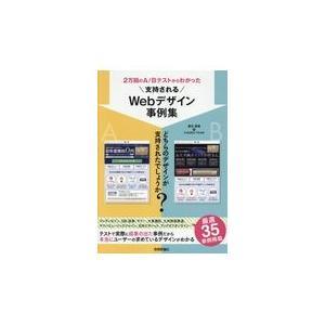 出版社名:技術評論社 著者名:鬼石真裕、KAIZEN TEAM 発行年月:2018年08月 キーワー...