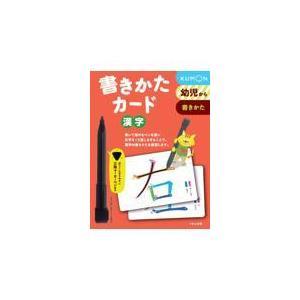 出版社名:くもん出版 発行年月:2007年11月 版:第2版 キーワード:カキカタ カード カンジ