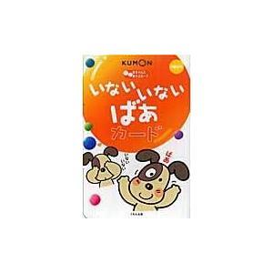 出版社名:くもん出版 シリーズ名:赤ちゃんとあそぶカード 発行年月:2008年02月 版:第2版 キ...