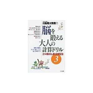 川島隆太教授の脳を鍛える大人の計算ドリル 3/川島隆太 honyaclubbook