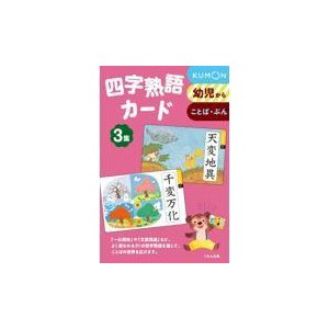 四字熟語カード 3集/和泉新 honyaclubbook