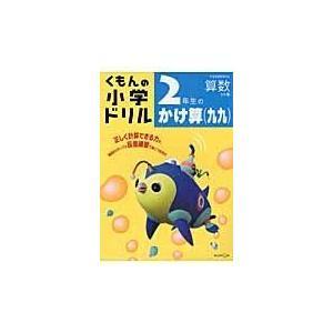 出版社名:くもん出版 シリーズ名:くもんの小学ドリル算数計算 発行年月:2011年01月 版:改訂3...