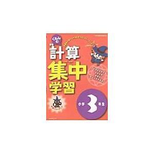 くもんの算数計算集中学習小学3年生 改訂版
