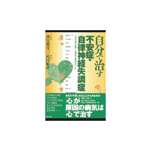 出版社名:現代書林 著者名:西尾繁登三、葭田敏恵 発行年月:1999年04月 キーワード:ジブン デ...