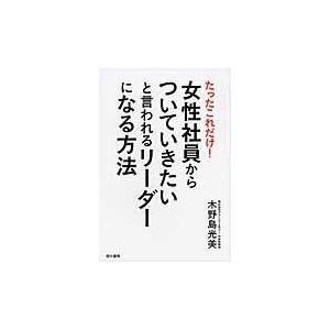 出版社名:現代書林 著者名:木野島光美 発行年月:2016年03月 キーワード:ジョセイ シャイン ...