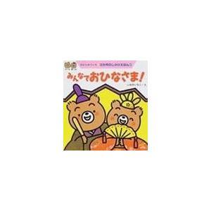 出版社名:教育画劇 著者名:木村裕一、冬野いちこ シリーズ名:12か月のしかけえほん 発行年月:19...