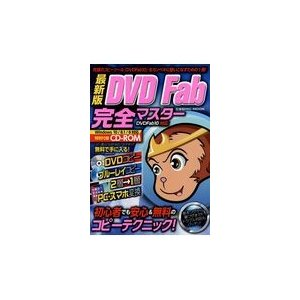 最新版DVD Fab完全マスター