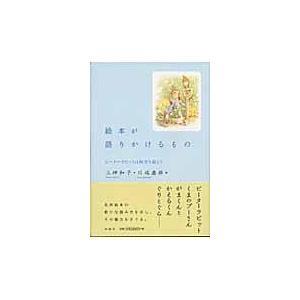 出版社名:松柏社 著者名:三神和子、川端康雄 発行年月:2004年05月 キーワード:エホン ガ カ...