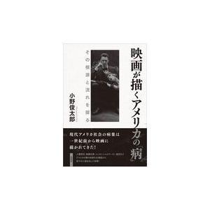 映画が描くアメリカの「病」/小野俊太郎