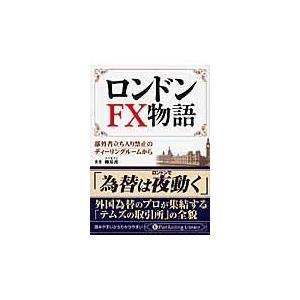 ロンドンFX物語/柳基善