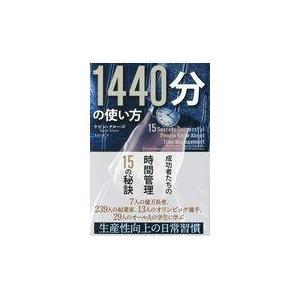 1440分の使い方/ケビン・クルーズ
