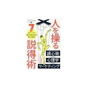 出版社名:パンローリング 著者名:ニック・コレンダ、山田文 シリーズ名:フェニックスシリーズ 発行年...