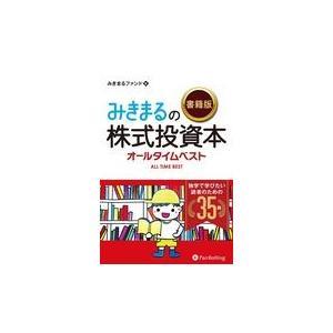 みきまるの〈書籍版〉株式投資本オールタイムベスト/みきまるファンド