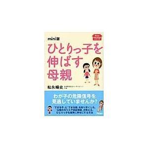 出版社名:アスコム 著者名:松永暢史 シリーズ名:アスコムmini bookシリーズ 発行年月:20...
