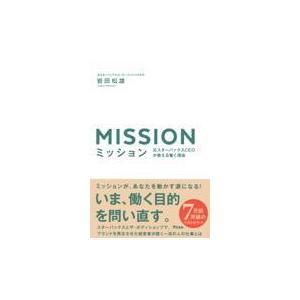 出版社名:アスコム 著者名:岩田松雄 発行年月:2012年10月 キーワード:ミッション*MISSI...