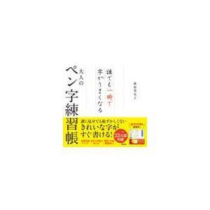 大人のペン字練習帳/萩原季実子