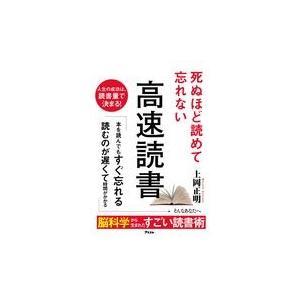 死ぬほど読めて忘れない高速読書/上岡正明