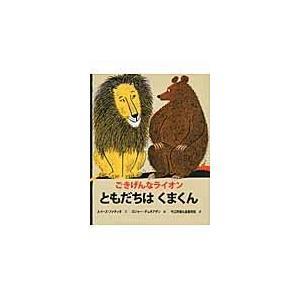 出版社名:BL出版 著者名:ルイーゼ・ファティオ、ロジャー・デュボアザン、今江祥智 発行年月:201...