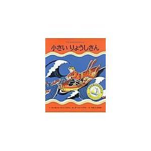 出版社名:BL出版 著者名:マーガレット・ワイズ・ブラウン、ダーロフ・イプカー、山下明生 発行年月:...