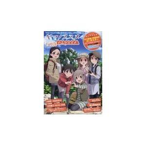 出版社名:ネコ・パブリッシング シリーズ名:NEKO MOOK 発行年月:2018年10月 キーワー...