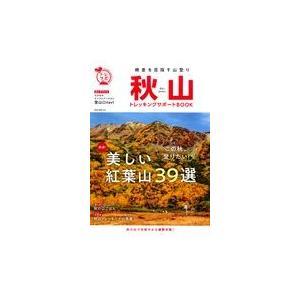 秋山トレッキングサポートBOOK|honyaclubbook