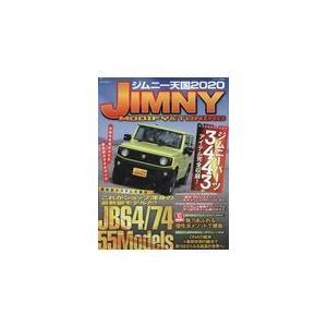 ジムニー天国 2020