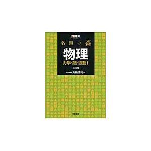名問の森物理 力学・熱・波動1 3訂版/浜島清利の関連商品10