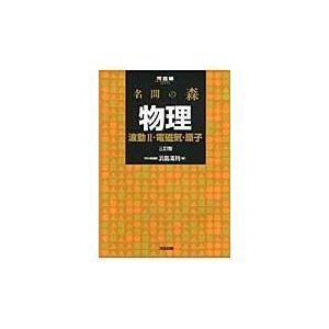 名問の森物理 波動2・電磁気・原子 3訂版/浜島清利の関連商品1