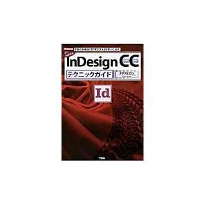 Adobe InDesign CCテクニックガイド/タナカヒロシ