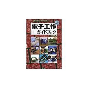 電子工作ガイドブック/I/O編集部 Honya Club.com PayPayモール店
