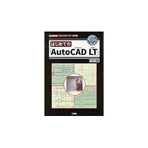 はじめての「AutoCAD LT」/CAD百貨