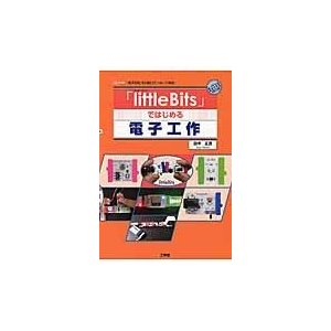 「littleBits」ではじめる電子工作/田中正吾 Honya Club.com PayPayモール店
